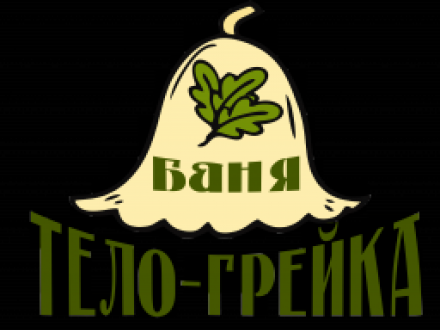 Cауна Тело-Грейка Омск, 1-й Тюкалинский проезд, 61А