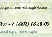 Сауна Агата Омск, Путилова, 3