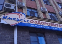 Сауна в Оздоровительном Комплексе Импульс Омск, Омская, 22