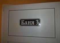 Баня №3 Сауна Тело-Грейка Омск,1-й Тюкалинский проезд, 61А