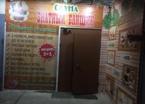 Сауна Знатный банщик Омск, Химиков, 47Б фотогалерея